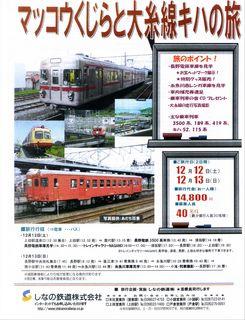 チラシ「マッコウくじらと大糸線キハの旅」画像表